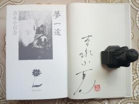 吉永小百合签名本《梦一途》软笔签名钤印自传