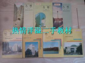 90年代老课本 老版初中数学课本全套7本 代数4本+几何3本 【92-94年】