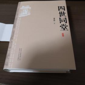四世同堂  (京东购入,有电子发票,保证正版)