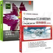全新正版Dreamweaver CC 2019网页制作实例教程 微课版+Adobe Dreamweaver CC 2018经典教程 dw教程书籍 dw cc网页设计与制作从入门到精通