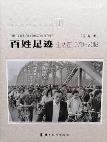 百姓足迹1(生活在1979-2018)-包邮