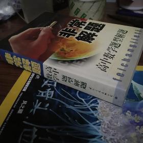 高中数学题型解题   一本经典老书
