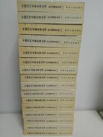 中国历代名著全译丛书:资治通鉴全译(全20册、缺1、2、4、10)共十六册合售