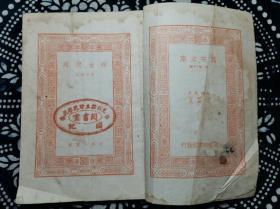 民国二十二年1933年商务印书馆初版万有文库金仲华著妇女问题