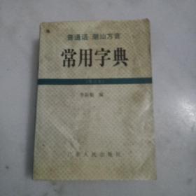 普通话  潮汕方言  常用字典