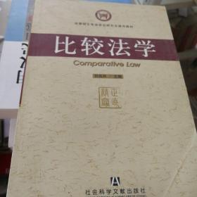 法律硕士专业学位研究生通用教材:比较法学