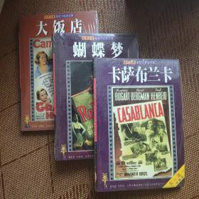 世界名著奥斯卡经典全集(带光碟)三册未开封卡萨布兰卡,蝴蝶梦,大饭店