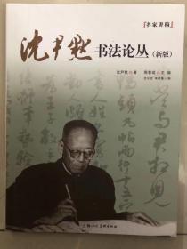 沈尹默书法论丛(新版)/名家讲稿临本