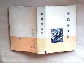 秦似杂文集 精装  一版一印