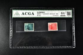 """(丙3243)ACGA评级 MS64 保真 1943年发行 伪蒙疆邮政《蒙疆纪3""""大东亚战争二周年纪念""""邮票》影写版 认准ACGA鉴定,ACGA评级终身保真 如假全额赔付。"""