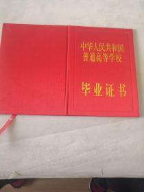 黄石高等专科学校毕业证书(持证人:邓来刚)