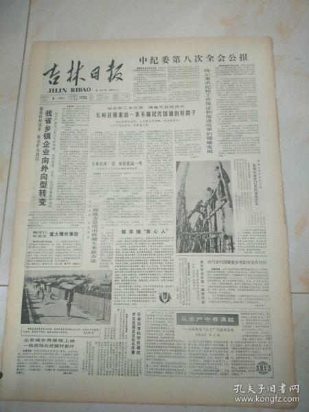 吉林日报1986年10月8日