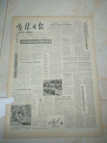 吉林日报1986年10月9日