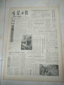 吉林日报1986年10月14日