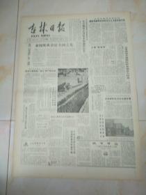 吉林日报1986年10月25日