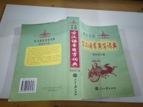 学生实用古汉语词典 最新修订版