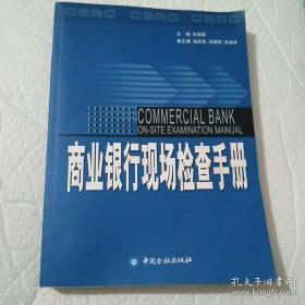商业银行现场检查手册