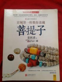 潮流收藏:京城第一籽教你盘藏菩提子