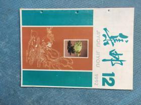 """集邮 1992.12【《刘伯承同志诞生一百周年》邮票设计谈;《中华人民共和国宪法(1982-1992)》邮票设计小记;万维生-我画手绘封;评《三国演义》第三组邮票;评《国际空间年》邮票;FIP集邮文献评审补充规则;""""文革集邮""""的参展;《邮电——人类通信的使者》邮票的随想和编组;谈""""占领邮票""""与""""军事占领邮票"""";封二-总书记在""""十四大""""纪念邮票上签名;万维生手绘封精选;谈实寄贺年(有奖)明信片收集】"""