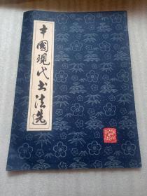 中国现代书法