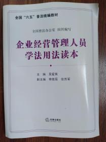 企业经营管理人员学法用法读本(3折)