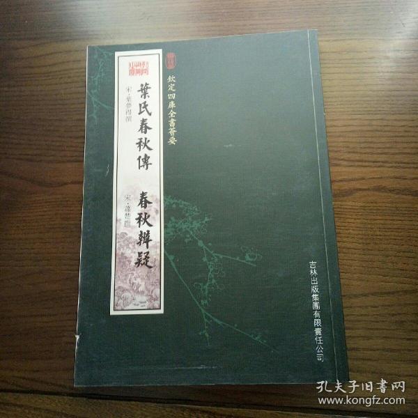 叶氏春秋传·春秋辨疑