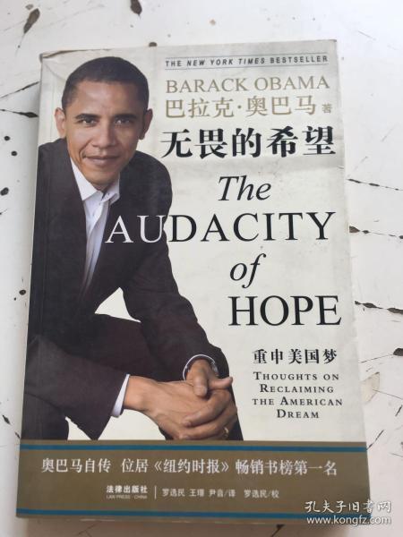 无畏的希望