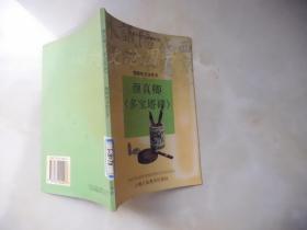 颜真卿与《多宝塔碑》--隋唐的书法艺术