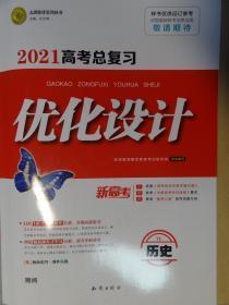 志鸿优化系列丛书 2021高考总复习 优化设计历史