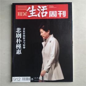 三联生活周刊2016年第46期