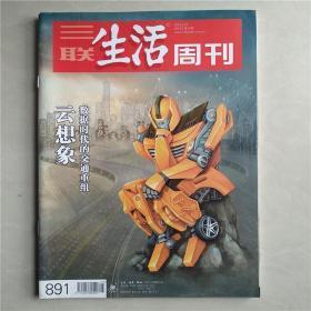 三联生活周刊2016年第25期