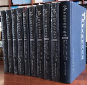 中国酒文献诗文集成(全8卷.共10册)