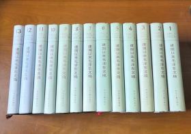 建国以来毛泽东文稿 1-13 全十三册 护封精装