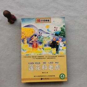 分级阅读-《莲花和老虎》(·黄庆云编著,阅读历史故事传承中华文化指定推荐书目,适合三四年级阅读)