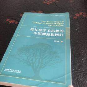 韩礼德学术思想的中国渊源和回归