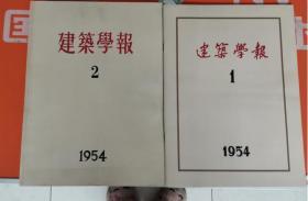 正版现货 建筑学报 1954年 第1期和第2期