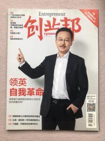 创业邦杂志 2015年8月刊