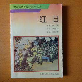 中国当代文学连环画丛书:红日