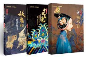 中华遗产杂志增刊 (共3本): 妖鬼记+中国美色+中国衣冠 全面介绍衣冠、鬼怪、颜色文化