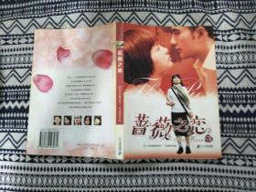 蔷薇之恋`