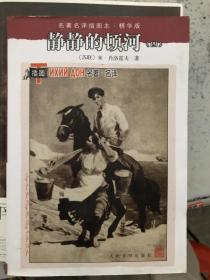 (正版10)静静的顿河:名著名译插图本•精华版 第四册 9787020071432