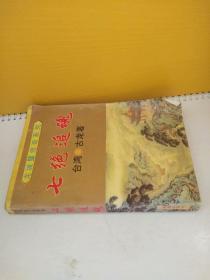 龙城壁传奇系列:七绝追魂