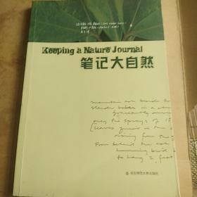 笔记大自然