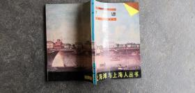 上海滩与上海人丛书