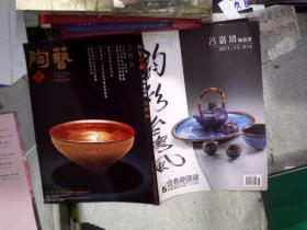 陶艺 71期 陶艺特辑 志野釉