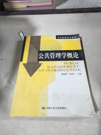 公共管理学概论
