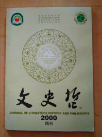 文史哲2000增刊