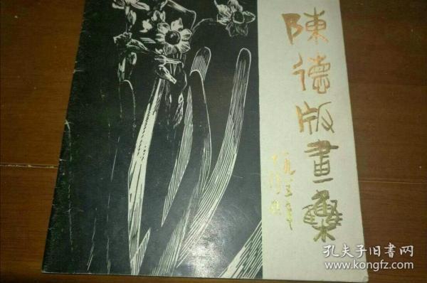陳德版畫選--地方題材【印量500冊】版本印量稀少。