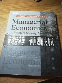 全美最新工商管理权威教材译丛·管理经济学:一种问题解决方式