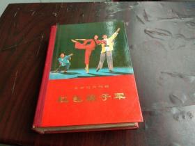 精装版 革命现代京剧  红色娘子军